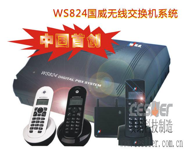 国威2.4G无线交换机系统